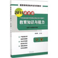 (2015) 教育知识与能力(近期新版)中学 齐鲁书社