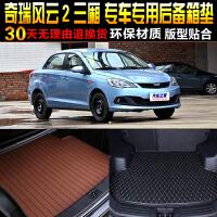 奇瑞风云2三厢专车专用尾箱后备箱垫子 改装脚垫配件