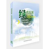 正版包发票 绿色发展 让绿色成为中国发展的主色调 1DVD视频光盘