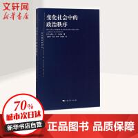 变化社会中的政治秩序 上海人民出版社