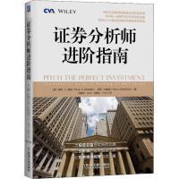 证券分析师进阶指南 机械工业出版社