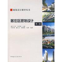 【旧书二手书8成新】居住区规划设计第二版第2版 朱家瑾 中国建筑工业出版社 97871120811