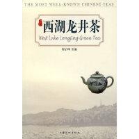【新书店正版】西湖龙井茶,程启坤,上海文化出版社9787807401353