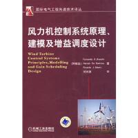 正版-H-风力机控制系统原理、建模及增益调度设计 (阿根廷)比安奇(Bi-anchi,F.D.),(阿根廷)巴蒂斯特(