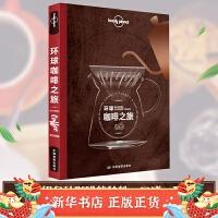 孤独星球Lonely Planet旅行指南系列 环球咖啡之旅 旅行读物 烘焙咖啡 东南亚 法国 英国 摩卡 猫屎咖啡 星