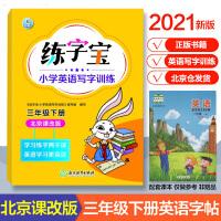 练字宝小学英语写字训练三年级下册英语同步字帖 北京课改版