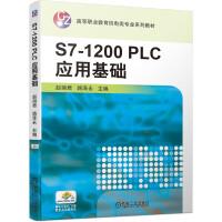 S7-1200 PLC应用基础