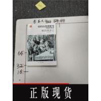 【二手旧书9成新】格列弗游记&241A7171880