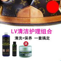 LV变色皮清洁剂清洗剂皮具清洗保养真皮包包去污皮包护理液