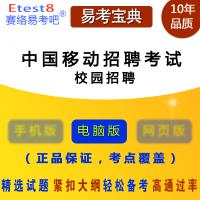 2019年中国移动校园招聘考试易考宝典软件 (ID:4628)