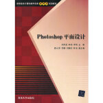 Photoshop 平面设计(高职高专计算机教学改革新体系规划教材) 尤凤英 等 清华大学出版社