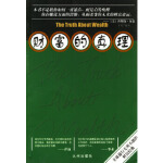 【新书店正版】财富的真理,丁凡译,九洲图书出版社9787801148698