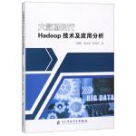 正版-H-大数据时代Hadoop技术及应用分析 韦鹏程,施成湘,蔡银英 9787564755706 电子科技大学出版社