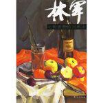 林军水粉静物应试范本,林军,中国纺织出版社9787506440981