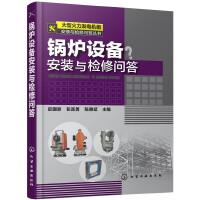 大型火力发电机组安装与检修问答丛书--锅炉设备安装与检修问答