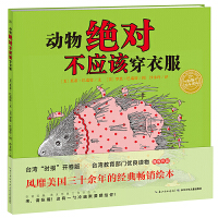 海豚绘本花园:动物绝对不应该穿衣服(平)(新版)