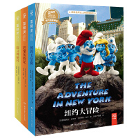 蓝精灵经典小说 中英双语版(套装共3册)
