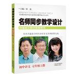 名师同步教学设计・小学语文七年级 上册(统编语文教材教师用书)