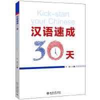 汉语速成30天