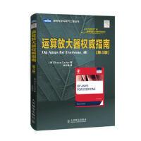 运算放大器权威指南(第4版) Bruce Carter 9787115354044