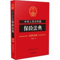 中华人民共和国保险法典(新4版) 国务院法制办公室 编