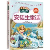 安徒生童话 (丹)汉斯・克里斯蒂安・安徒生(Hans Christian Andersen) 著;学习型中国・读书工程教研中心 编译
