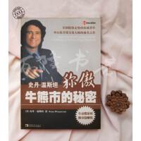 【旧书二手书85新】史丹・温斯坦称傲牛熊市的秘密 正版 带防伪 /[美]温斯坦 中国青年出版社(万隆书店B)