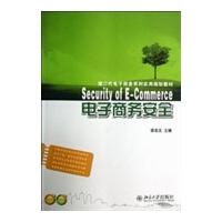 【旧书二手书8成新】电子商务安全 蔡志文 北京大学出版社 9787301223505