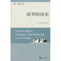 【旧书二手书9成新】单册售价 波罗的海史 (英)帕尔默