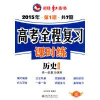 2015新课标高考全程复习课时练历史 岳麓版