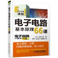 电子电路基本原理66课