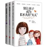 好父母必备亲子教养书:陪你慢慢长大(套装3册)