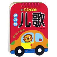 河马文化――Baby爱学习―好习惯儿歌