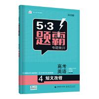 曲一线 高考英语 4短文改错 53题霸专题集训2020版 五三