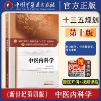 中医内科学/张伯礼等/十三五规划 编者:张伯礼//吴勉华
