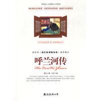 呼兰河传 新课标9787544261623 萧红 南海出版社