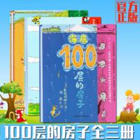 【开式绘本】 100层的房子(精) + 地下100层的房子(精)+海底100层的房子(精) 3-4-5-6岁儿童童话绘