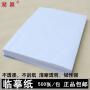 湖颖 毛笔字钢笔字两用帖临摹纸硫酸纸透明拷贝纸 书法纸雪梨纸硬笔练习描红纸
