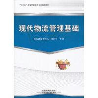 现代物流管理基础 9787113139889 李树平 中国铁道出版社