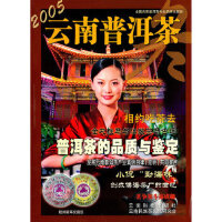 2005云南普洱茶―冬,李师程,杨新书,云南科学技术出版社9787541622793