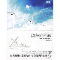 【新书店正版】90季―风车向西转,*,现代出版社有限公司9787802445635