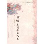 【新书店正版】马吉福人生随笔:幸福与痛苦的人生,马吉福,人民文学出版社9787020068180