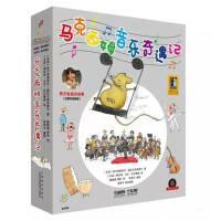 马克西姆音乐奇遇记(套装共4册)[冰]哈尔弗里多尔.奥拉夫斯多提尔上海音乐出版社9787552312546
