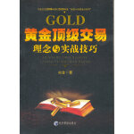 黄金顶级交易理念与实战技巧