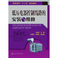 低压电器控制线路的安装与维修(王宏亮)