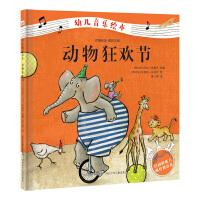 幼儿音乐绘本-动物狂欢节
