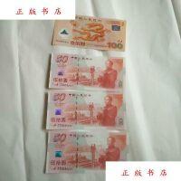 龙钞J04453900一百圆 庆祝中华人民共和国成立50周年 中国人民银行 中国人民银行 (可开发票) 正品正版书 现货