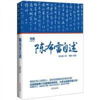 陈布雷自述回忆录文集日记整理【正版 古旧图书 速发】