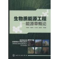生物质能源工程:能源草概论 化学工业出版社