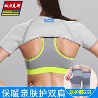 运动护肩男护双肩篮球护具女保暖肩膀保护冬季体育用品健身羽毛球 买就送针织护膝一副
